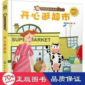 可可的快樂生活 2-4歲翻翻拉拉游戲書 開心逛超市