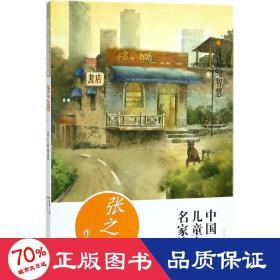 成长的智慧 儿童文学 张之路 著;洪妍娜 选评;方卫 丛书主编 新华正版