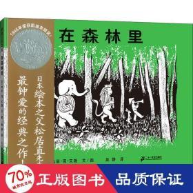 在森林里 绘本 (美)玛丽·荷·艾斯(marie hall ets) 新华正版