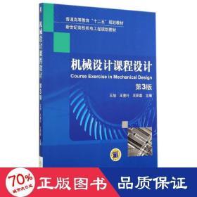 """機械設計課程設計(第3版,普通高等教育""""十二五""""規劃教材)"""