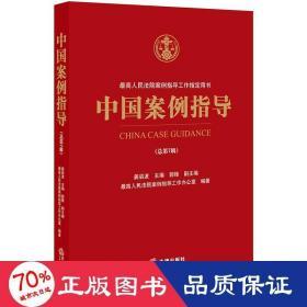中國案例指導(總第7輯)