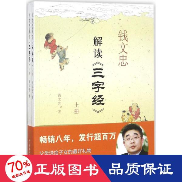 钱文忠解读《三字经》(套装共2册)