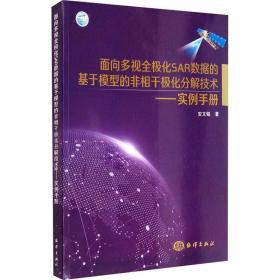 面向多视全极化sar数据的基于模型的非相干极化分解技术——实例手册 自然科学 安文韬 新华正版