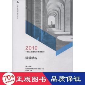 2019年一級注冊建筑師考試教材 2 建筑結構(第十四版)