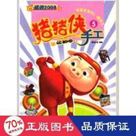 猪猪侠手工5——武侠2008 手工制作 童乐 编绘  新华正版