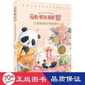 红背蜘蛛的神秘婚礼 儿童文学 沈石溪,马轩旻 著 新华正版