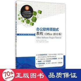 办公软件项目式教程(Office 2010版)