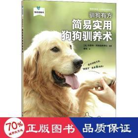 驯狗有方(简易实用狗狗驯养术)/我的宠物书
