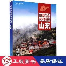 中国分省系列地图册:山东(2016年全新版)
