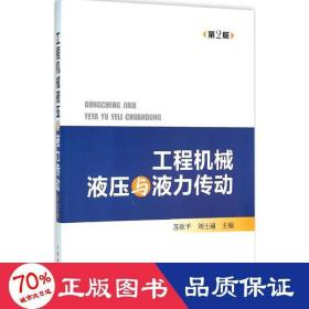 工程機械液壓與液力傳動(第2版)