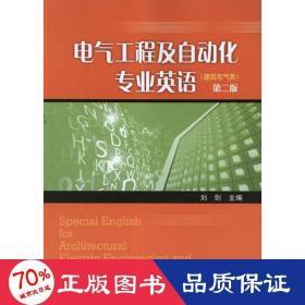 電氣工程及自動化專業英語(建筑電氣類)(第2版)