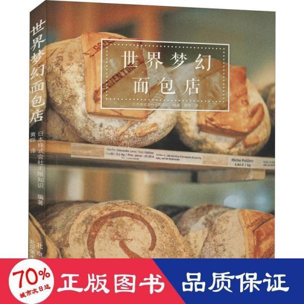 世界梦幻面包店