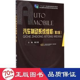 """汽车制动系统维修(第2版)/""""十二五""""职业教育国家规划教材"""