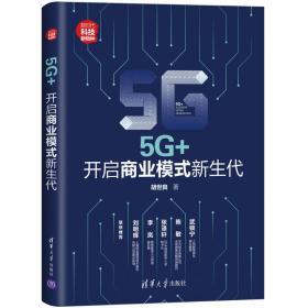 5g+(开启商业模式新生代新时代科技新物种) 商业贸易 胡世良 新华正版