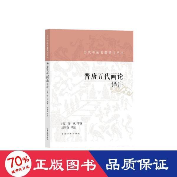 晋唐五代画论译注