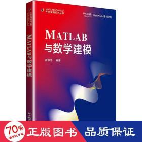 MATLAB与数学建模