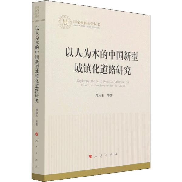 以人为本的中国新型城镇化道路研究(国家社科基金丛书—经济)