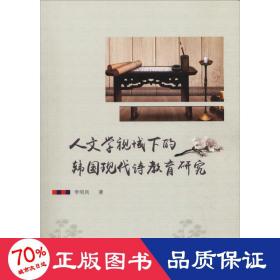 人文学视域下的韩国现代诗教育研究