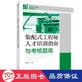 裝配式工程師人才培訓指南與考試題庫/裝配式工程師培訓叢書