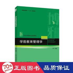 学前教育管理学