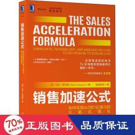 销售加速公式:如何实现从0到1亿美元的火箭式增长