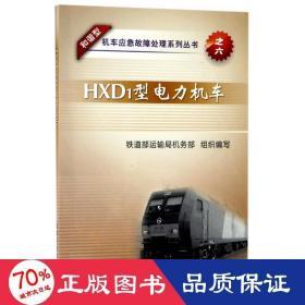 hxd1型電力機車/和諧型機車應急故障處理系列叢書之六 交通運輸 編者:鐵道部運輸局機務部 新華正版