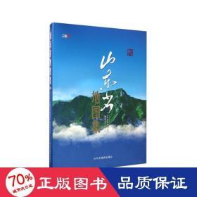 (2020版)山东省地图集 中国行政地图 山东地图出版社 新华正版