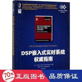 DSP嵌入式實時系統權威指南
