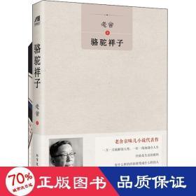 骆驼祥子+国学常识笔记本(全2册) 中国文学名著读物 老舍 新华正版