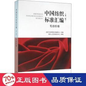 中國紡織標準匯編 毛紡織卷(第三版)