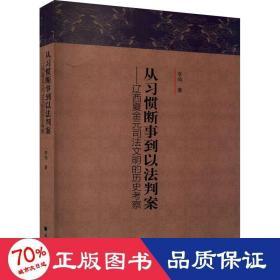 從習慣斷事到以法判案:遼西夏金元司法文明的歷史考察