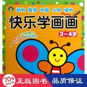 河马文化·快乐学画画(3~4岁)(1)