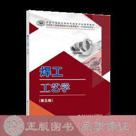 焊工工艺学(第五版)