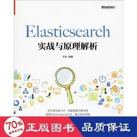 Elasticsearch實戰與原理解析(博文視點出品)
