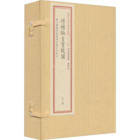 四库未收子部珍本汇刊[025]:增补诹吉宝镜图