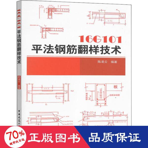 16G101平法钢筋翻样技术