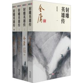 笑傲江湖 新修版(1-4) 武俠小說 金庸 新華正版