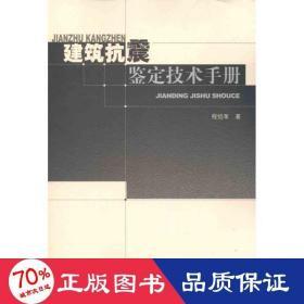 建筑抗震鑒定技術手冊