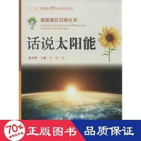 话说太阳能 文教科普读物 张辉 新华正版