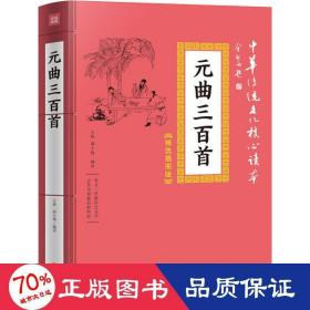 中华传统文化核心读本·精选插图版:元曲三百首
