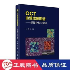 OCT血管成像圖譜·影像分析與解讀