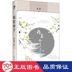 駱駝祥子+飛花令(冬)草稿本(全2冊) 中國文學名著讀物 老舍 新華正版