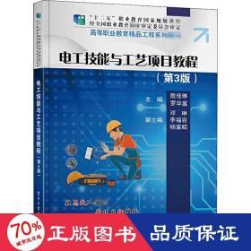 電工技能與工藝項目教程(第3版)