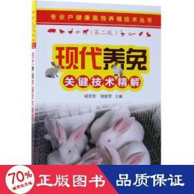 專業戶健康高效養殖技術叢書--現代養兔關鍵技術精解