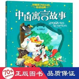 中国寓言故事·伴随孩子成长的必读经典