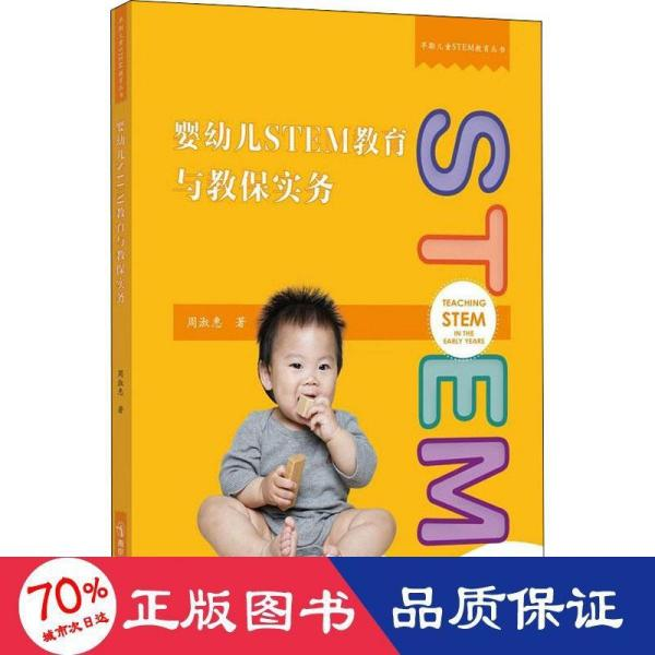婴幼儿STEM教育与教保实务