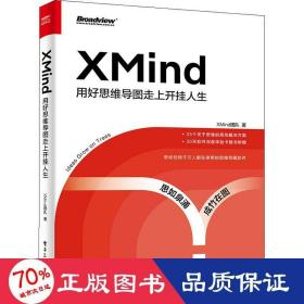 xmind 用好思维导图走上开挂人生 操作系统 xmind团队 新华正版
