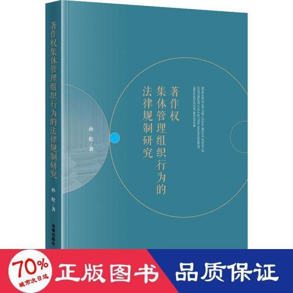 著作权集体管理组织行为的法律规制研究