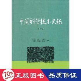 中国科学技术史稿