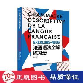 语语全解练册(第2版) 外语-法语 周力 新华正版